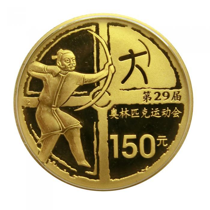 1 Münze Olympiade 150 Yuan 2008 Bogenschießen